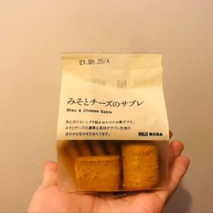 新しい組み合わせ??無印良品の【みそとチーズのサブレ】を実食レビュー!!