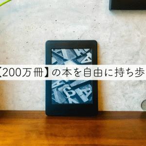 【残り3日】で終了!!200万冊以上の書籍がどこでも楽しめる。Kindle Unlimited3ヶ月99円キャンペーンについて