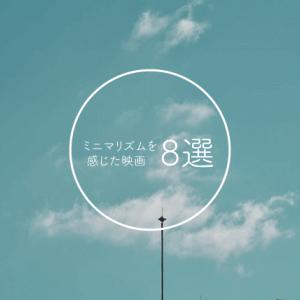 ミニマリスト/ミニマリズムに通ずる【おすすめ映画5作品】ランキング形式で紹介!!