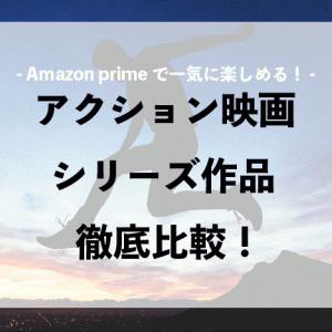 【徹底比較】Amazonプライムでアクション映画シリーズを観まくりました。オススメ作品は?