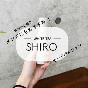 【商品レビュー】SHIROのオードパルファン・ホワイトティーはどんな香り?メンズにもオススメの香水です。