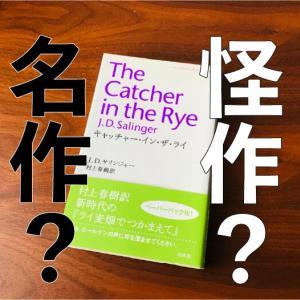 名作?怪作?世界中で読まれている一冊。村上春樹訳の【ライ麦畑でつかまえて】を読んで