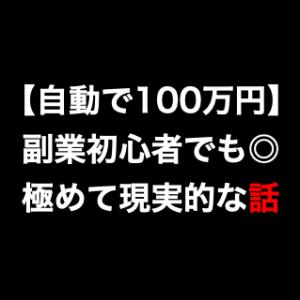 【自動で100万円を稼ぐ!】副業初心者でもできる(バイト・ギャンブルじゃない)