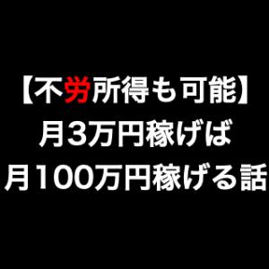 【不労所得も可能】副業で月3万円稼げたら100万円稼げる話