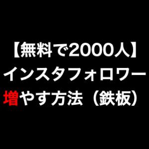 【無料で2000人】インスタでフォロワー増やす鉄板の方法(買う必要なし!)