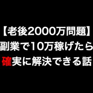 【これで解消】老後2000万円問題の解決は無理じゃない!(知恵袋公開)