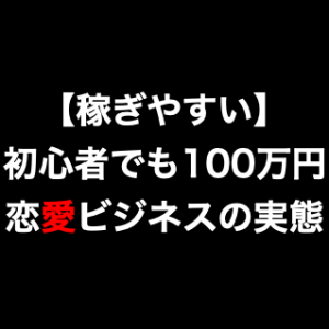 【副業】初心者が100万円稼ぎやすい恋愛ビジネスを紹介!(おすすめ)