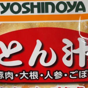 お湯を注ぐだけで吉野家のとん汁が飲める!