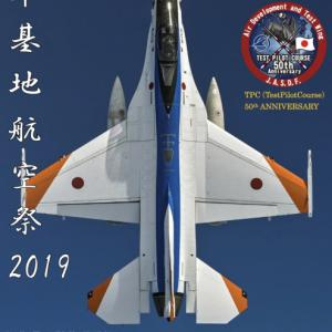 航空祭2019