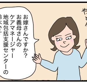 【ゆる介護のすすめ⑨】ケアマネさんと出会った