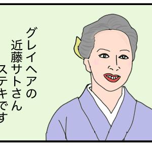 近藤サトさんに習う勇気【Yes! 更年期⑦】グレイヘア