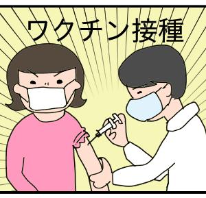 【ワクチン接種】世の中は通常モードですが