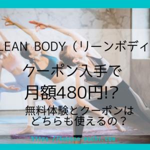 LEAN BODYが月額480円に!【クーポン】がお得過ぎる!(リーンボディ)