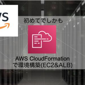 初めてでしかもCloudFormationでAWS環境構築(EC2&ALB)