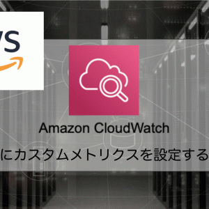 初めて、Amazon CloudWatchにカスタムメトリクスを設定する<初心者でもわかりやすく解説>
