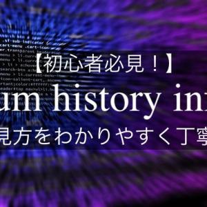 【初心者必見!】yum history infoの見方をわかりやすく丁寧に(Red Hat系Linux)
