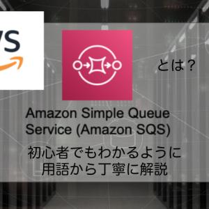 【AWS】SQSとは?を初心者でもわかるように用語から丁寧に解説