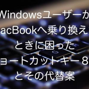WindowsユーザーがMacBookへ乗り換えたときに困ったショートカットキー8選とその代替案