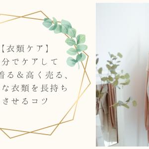【衣類ケア】自分でケアして長く着る&高く売る、大切な衣類を長持ちさせるコツ
