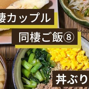 【同棲ごはん】20代同棲カップルの晩ごはん♪めんどくさい日の救世主!丼レシピ2選!