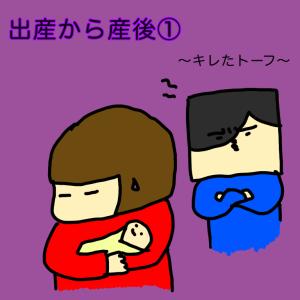 出産から産後①〜キレたトーフ〜