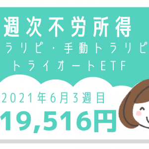 【最新】1週間の不労所得は19516円