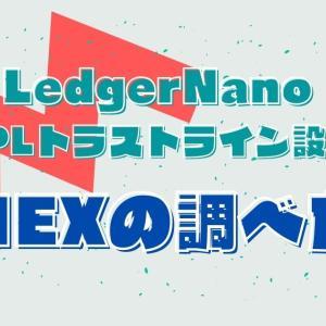 【LedgerNano】XRPLトラストライン設定用HEXの調べ方