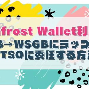 【Bifrost Wallet利用】$SGB→$WSGBにラップしてFTSOに委任する方法
