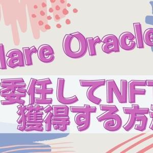 Flare OracleにデリゲートしてNFTを獲得する方法