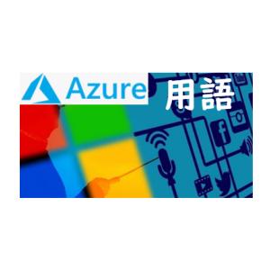 Azure PaaS の Application Insights を理解する