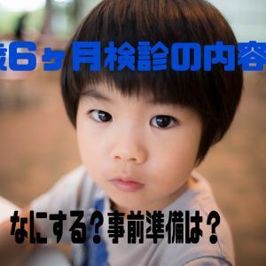 【なにをする?】3歳6ヶ月検診の内容は?②難しい?