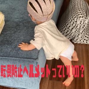 【目を離しても安心?]赤ちゃんの転倒防止ヘルメット!