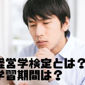 【合格率40%]経営学検定とは?勉強期間は?