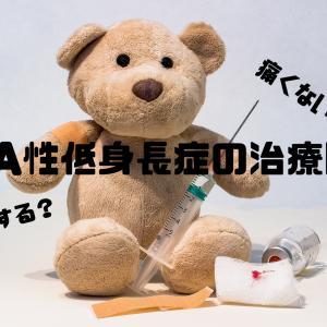 【不安解消!】SGA低身長症の治療初日の内容は?