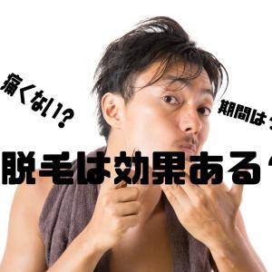 【効果はある?】青髭のひげ脱毛記録①【痛くない?】
