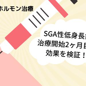 【成長ホルモン治療】治療開始2ヶ月の効果検証【SGA性低身長症】