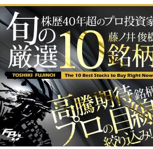 株式投資のプロが高騰期待銘柄を絞り込み【旬の厳選10銘柄】