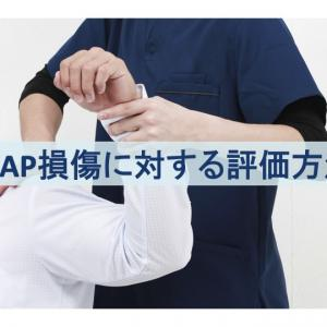 SLAP損傷(上方関節唇損傷)に対する評価方法:4つのスペシャルテスト
