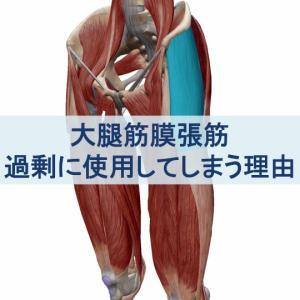 なぜ大腿筋膜張筋を過剰に使用してしまうのか?