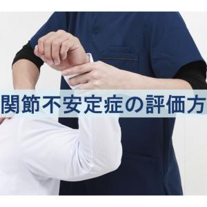 肩関節前方不安定症に対する評価方法:2つのスペシャルテストの選択