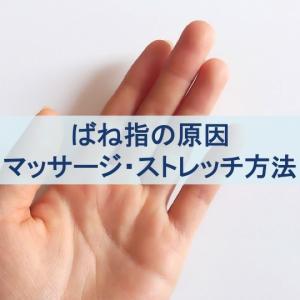 ばね指の原因とマッサージ・ストレッチの方法