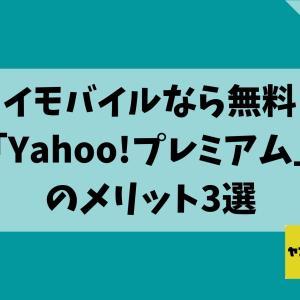 ワイモバイルなら無料で使える「Yahoo!プレミアム」のメリット3選