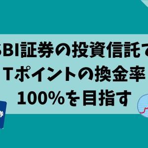 SBI証券の投資信託で、Tポイントの換金率100%を目指す