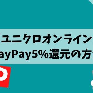 「ユニクロオンライン」を活用し、PayPay5%還元する方法を解説