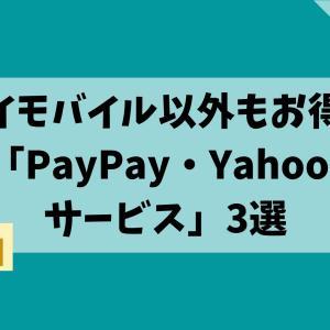 ワイモバイル以外もお得!セカンド経済圏で使いたい「PayPay・Yahoo!サービス」3選