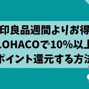 毎日が無印良品週間よりお得!「LOHACO」で10%以上ポイント還元する方法