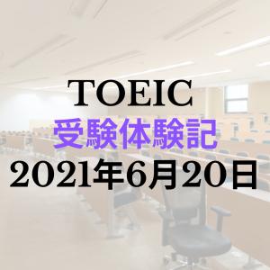 TOEIC受験体験記(2021年6月20日受験)