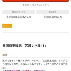 【プレイ日記】三国覇王戦記 はじめました!