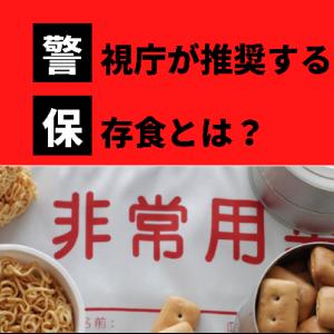 インスタントラーメンなどの乾麺(かんめん)は災害時の保存食に適しているの?