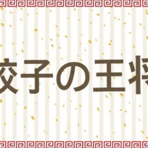 冷やし中華:餃子の王将 冷やし中華